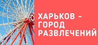 Харьков - город развлечений!