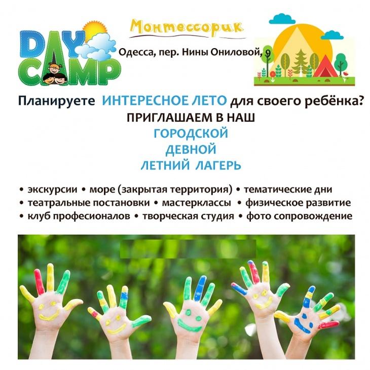 """Детский лагерь """"Монтессорик"""""""