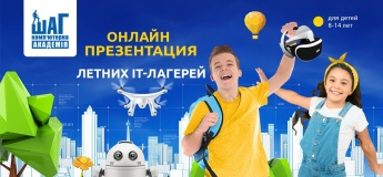 Онлайн-презентация программ Летних IT-лагерей