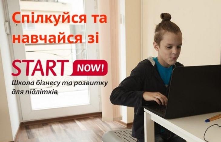 Літній онлайн-офлайн табір