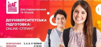 Доуніверситетська підготовка: ONLINE-спринт   Для старшокласників 14-16 років