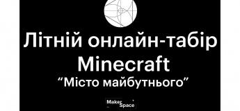 """Онлайн-табір з Майнкрафт """"Місто майбутнього"""""""