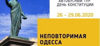 Неповторимая Одесса (День конституции)