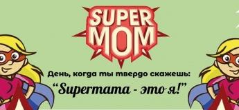 Супермама - это я 2.0