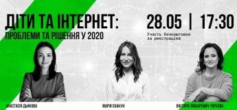 Вебінар «Діти та Інтернет: проблеми та рішення у 2020 році»