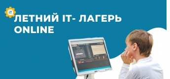 iT Summer Camp online для детей 7-15 лет.