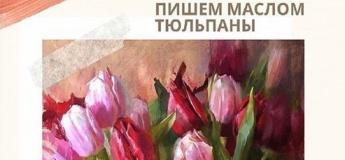 Пишем тюльпаны на холсте 40х40