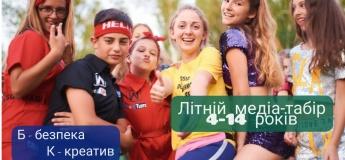Денний медіа табір для дітей 4-14 років