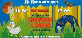 """Музична симфонічна казка """"Петрик і Вовк"""" С. Прокоф'єва"""