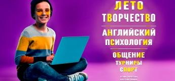 Літній дитячий онлайн табір 2020 для дітей та підлітків від 8 до 16 років