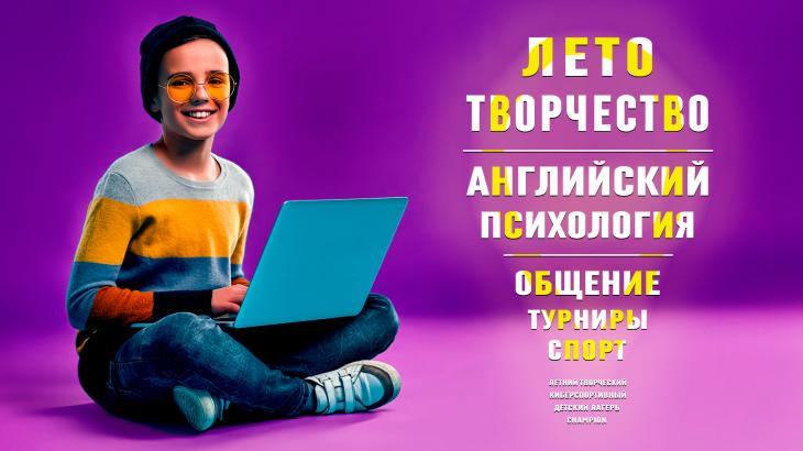 Літній дитячий онлайн табір 2020 для дітей та підлітків