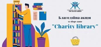 """Благодійна акція """"Charity library"""""""