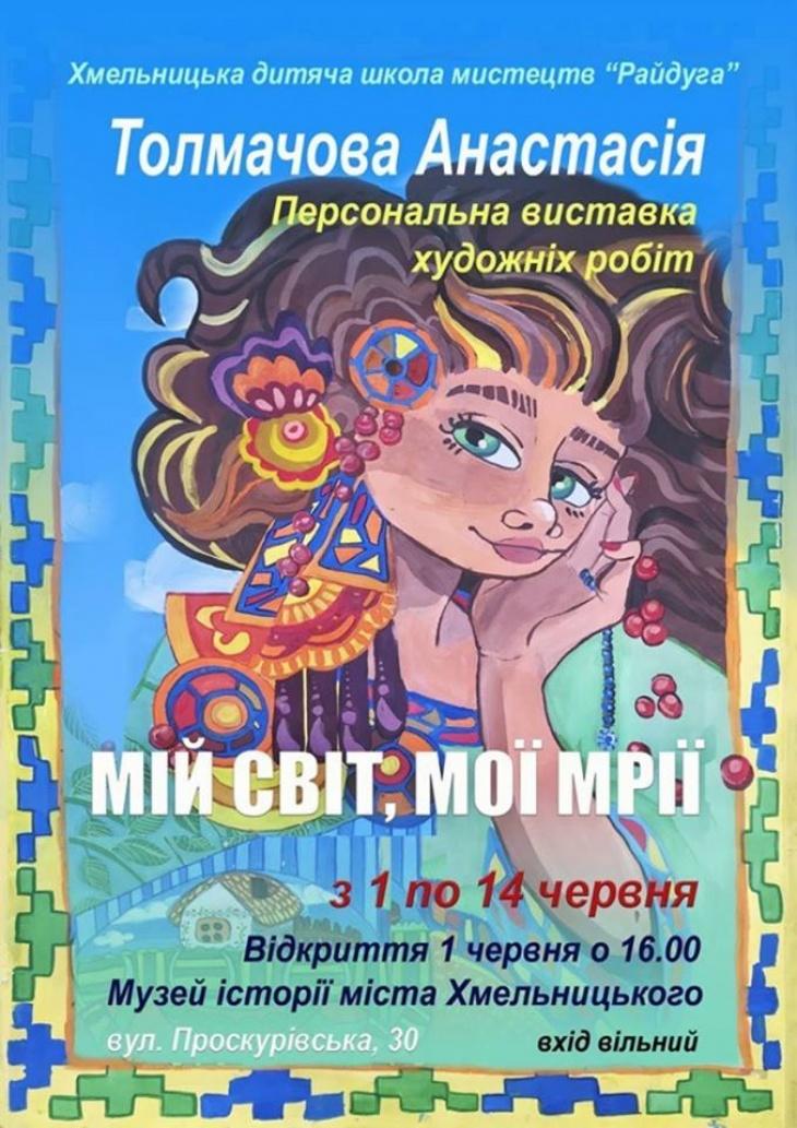 """Виставка Анастасії Толмачової """"Мій світ, мої мрії"""""""