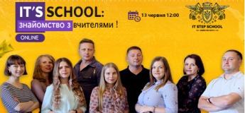 Знайомство з вчителями у приватній школі IT'S SCHOOL