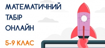 Математический онлайн лагерь