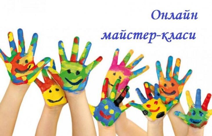 Дитячі майстер-класи онлайн