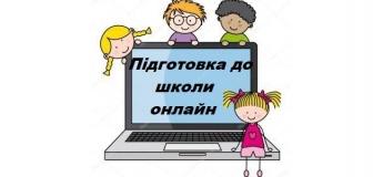 Підготовка до школи онлайн