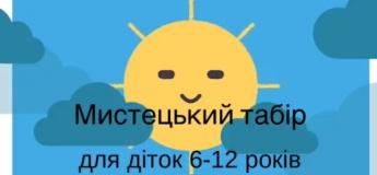 """Мистецький табір """"Літо зі СМУГАСТИКОМ"""""""