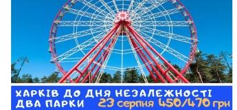 Едем в Харьков: экопарк Фельдмана, парк Горького