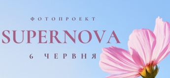 """Фотопроект """"Supernova. Summer edition"""""""