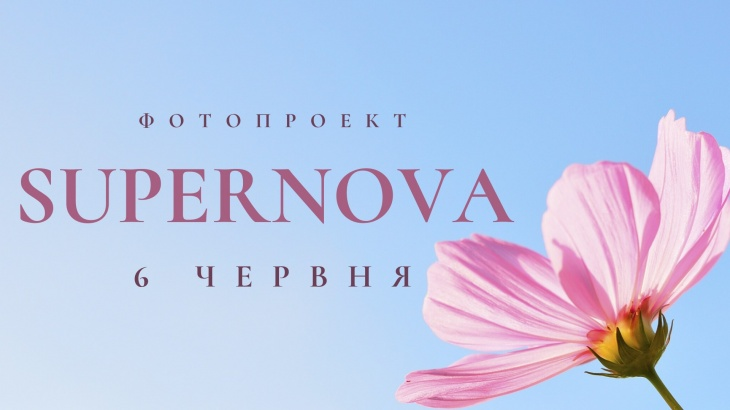 "Фотопроект ""Supernova. Summer edition"""