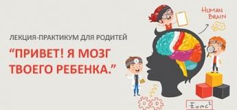 """Лекция-практикум для родителей """"Привет! Я мозг твоего ребенка."""""""