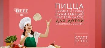 Кулинарный мастер-класс / Пицца