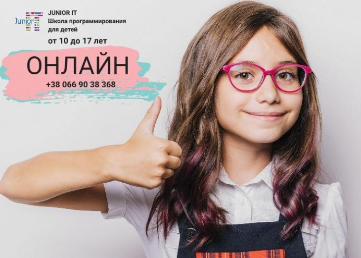 Junior IT- школа программирования и дизайна для детей от 8 до 17 лет