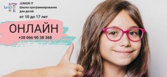 Junior IT- школа програмування та дизайну для дітей від 8 до 17 років