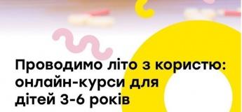 Курси STEM-Junior для дітей віком 3-7 років