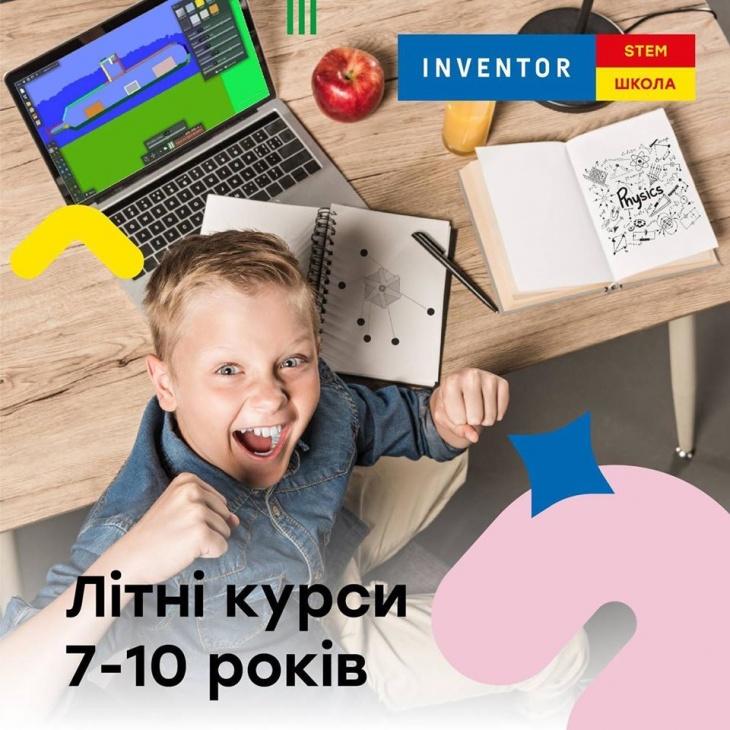 Літні онлайн-курси для дітей 7-10 років