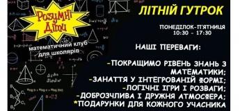 Оголошуємо набір у літні математичні гуртки для учнів 3-4 класу