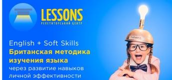 """Розумні курси """"English + Life skills"""". Новітня британська методика"""