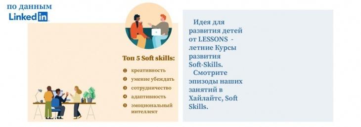 Курси розвитку Soft skills дітей. Розкрийте потенціал своєї дитини!