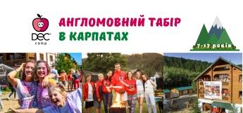 Англомовний дитячий табір DEC camp в Карпатах