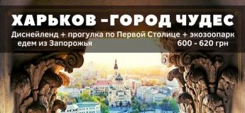 Харьков - город чудес! Диснейленд и Экопарк!