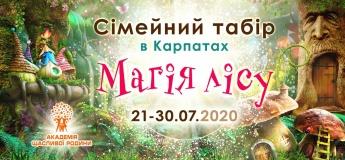 """Сімейний табір """"Магія лісу"""" в Карпатах від Академії щасливої родини"""