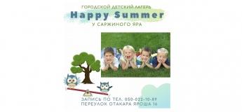 """Детский лагерь """"Happy Sammer"""""""