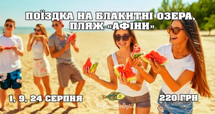 """Поїздка на Голубі озера, пляж """"Афіни"""""""