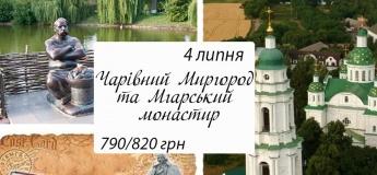 Чарівний Миргород та Мгарський монастир