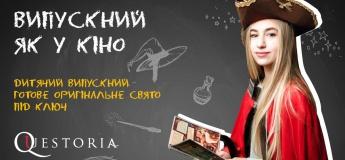 """Выпускной с """"Questoria"""""""