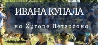 Ивана Купала на Хуторе Петерсона