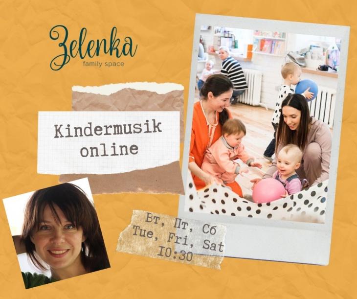 Kindermusik. Онлайн заняття для малюків