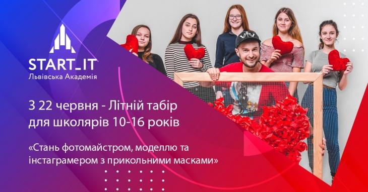Літній табір Академії Старт_ІТ для дітей 10-16 років
