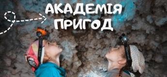 """Дитячий табір """"Академія Пригод"""""""