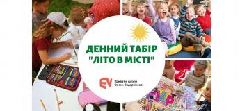 """Дитячий денний табір """"ЛІТО в місті"""" від Elena Vedernikova Private School"""