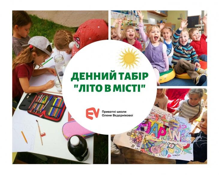 """Детский дневной лагерь """"ЛЕТО в городе"""" от Elena Vedernikova Private School"""
