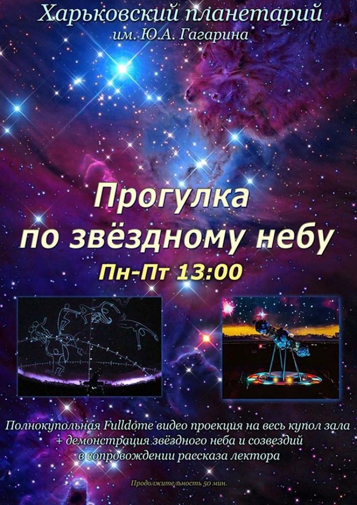 Прогулка по звёздному небу
