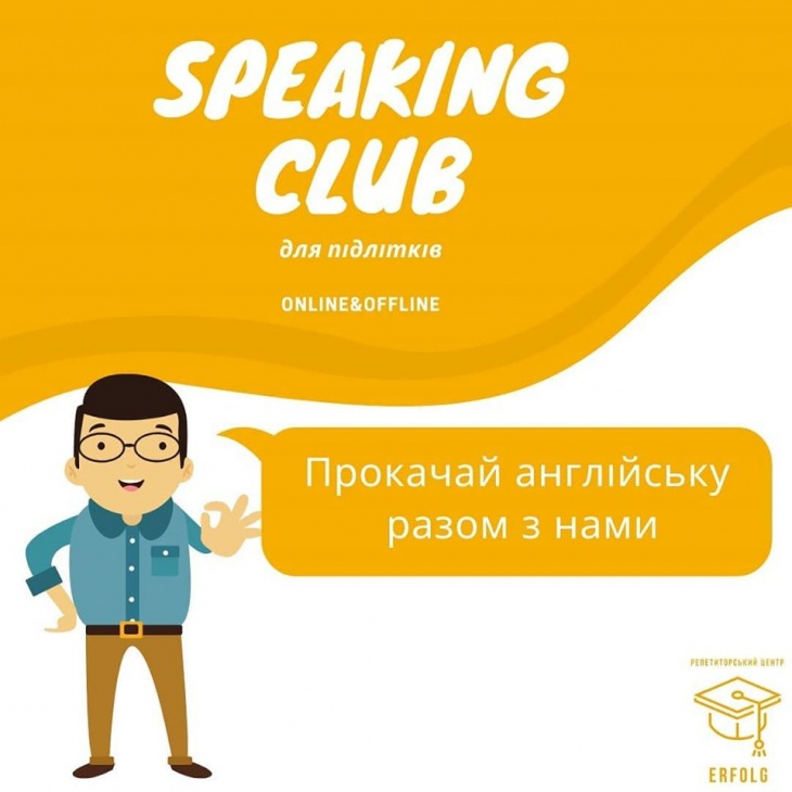 Speaking Club For Teens and Adults