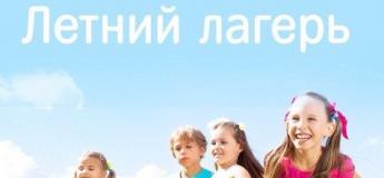 """Летняя программа """"Развитие эмоционального интеллекта"""" 8-10 лет"""